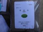 芝の土(促進型)10kg