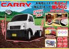 【送料無料】ラジコン 軽トラ キャリィ SUZUKI CARRY ホワイト(レトロモデル)80年代風