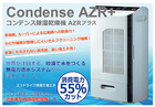 コンデンス除湿乾燥機AZRプラス