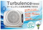 タービュランス空気清浄器 TB502
