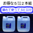 【バイ菌減太くん】詰替濃縮5リットル2本組