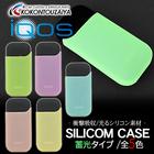 iQOS ケース アイコス ケース 蓄光タイプ シリコンケース 全5色 アイコスケース iQOSケース アイコスカバー アイコスホルダー ソフトケース シガーケース カバー 電子タバコ 電子煙草