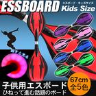 送料無料 エスボード 子供用 ミニモデル ケース付き 光るタイヤ 高性能ベアリング ABEC-7 キッズサイズ 携帯用ケース付き ABEC-7 スケボー 2輪 子ども用スケートボード
