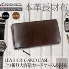 二つ折り長財布 本革 カードケース 男女兼用 メンズ レディース 財布 ロングウォレット 19枚大容量 カードポケット カードケース