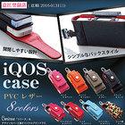 【送料無料】iQOSケースtype1