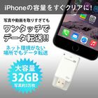 送料無料 i-FlashDevice iPhone用USBメモリ 32GB