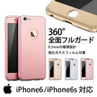 iPhone6/6s 360度 全面保護 カバー 薄型 軽量 9H画面保護ガラスフィルム付き