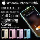 iPhone6/6s フラッシュ通知で光る カバー 薄型 軽量