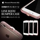 iPhone6/6s 380粒のラインストーンが付いたバンパーケース