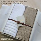 MicroCotton レギュラーシリーズ バスタオル2枚ギフトセット ホワイト・アイボリー