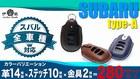 SUBARU Type-A キーウェアジャケット【キーケース】