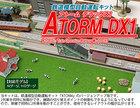 鉄道模型自動運転キット    ATORM_DX1