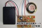 鉄道模型自動運転キット ATORM_DX1動作キット (反射センサー式)