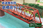 鉄道模型用鉄橋音キット