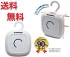 【送料無料】乾電池式オゾン空気清浄機 オゾンの力 家庭用オゾン脱臭器  JF-EO3W