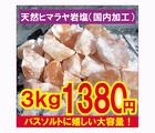 天然ヒマラヤ岩塩(3kg入り)