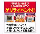 【プレゼント付き】竹炭岩塩お試しフルセット