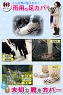 【送料無料】雨用靴カバー 足元ぬれん(使い捨てタイプ15足分)30枚入 使い捨てくつカバー