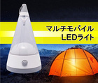 LED マルチモバイルライト