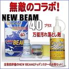 ガラス系コーティング剤 ニュービーム40gセット&ドデンスターセット