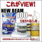 ガラス系コーティング剤 ニュービーム100gセット&ドデンスターセット