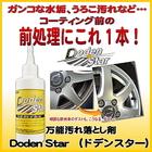 万能汚れ落とし剤「DodenStar(ドデンスター)」