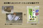 初めて購入される方の為の漬エモンと麹漬けの素がセットになったスタートセット