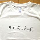 月の5段活用Tシャツ