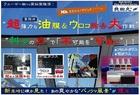 """★「車まるごと""""ウロコ除去""""大作戦!BOX推奨セット」(50ml)"""