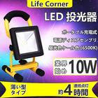 10セット送料無料LED 投光器 充電式 10W LED投光器 昼光色 ポータブル投光器 コードレス投光器 LED作業灯 作業灯 ワークライト 充電式ライト 薄い型