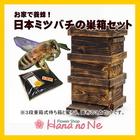 お家で養蜂![日本ミツバチの巣箱]セット