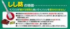 【送料無料】イノシシ専用忌避材「しし防」50本セット(設置用結束バンド付) ※北海道・沖縄・離島は別途送料が必要。