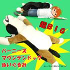 犬ぬいぐるみ 寝そべり犬 バーニーズマウンテンドック 3L 白黒茶