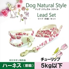 【送料無料】フルーリ/チューリップ(SS)花さかりハーネス&リードセット《5kg以下の超小型犬用》ペッツルート
