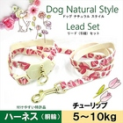 【送料無料】フルーリ/チューリップ(S)花さかりハーネス&リードセット《5~10kgの小型犬用》ペッツルート