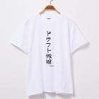 『ドラフト候補』Tシャツ