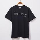 『丘サーファー』Tシャツ