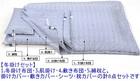 S冬掛けセット(シングルサイズ) 『☆アレルギークリア☆』(特殊防ダニ布団)
