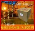 岩見沢ポンネ湯温泉20ℓ3個セット