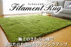 【Mサイズ】 フィラメントラグ 200x200 4色展開