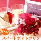 【送料無料】母の日ギフト 花とお菓子スイーツSET プリン&プリザーブドフラワー お芋プリンをプレゼントに♪ 花 ギフト【ピンク色の花】