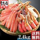 包丁不要!元祖カット済みズワイ蟹2.4kg(総重量2.8kg)/化粧箱包装【送料無料】