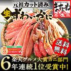 包丁不要!元祖カット済みズワイ蟹1.2kg【送料無料】