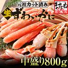 包丁不要!元祖カット済みズワイ蟹800g(総重量1kg)/化粧箱包装【送料無料