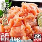 無着色[訳あり]辛子明太子1kg(500g×2)[ワケありわけあり](切れ子・ばら子)【送料無料】