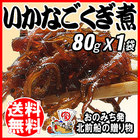 80g【メール便限定 全国送料無料】 いかなごのくぎ煮 80g 兵庫県産