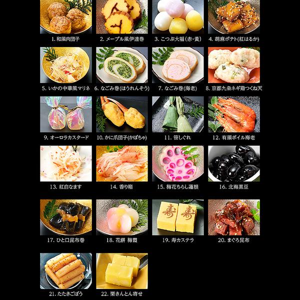 【おせち 2018】小樽きたいち 「寿」 海鮮 おせち 送料無料 全23品 1人~2人前【送料無料】