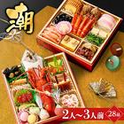 【おせち 2018】小樽きたいち 「潮」 海鮮 おせち 送料無料 全32品 2人~3人前【送料無料】