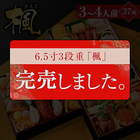 【おせち 2018】小樽きたいち 「楓」 海鮮 おせち 送料無料 全39品 3人~4人前【送料無料】