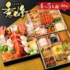【おせち 2018】小樽きたいち 「秀峰」 海鮮 おせち 送料無料 全43品 4人~5人前【送料無料】
